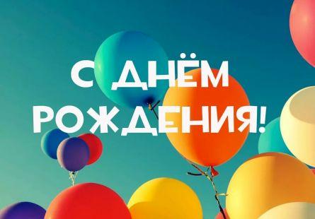 Новость МФК Витэн - Сегодня именинник  - Александр Белый!