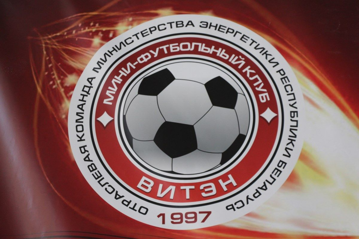 Новости МФК Витэн - Волевая победа над Охраной