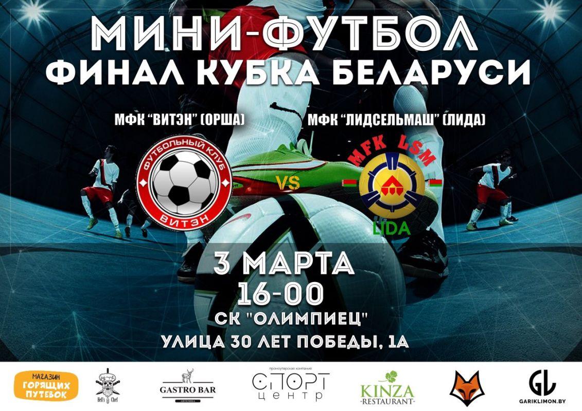Новости МФК Витэн - Супер противостояние в финале кубка страны