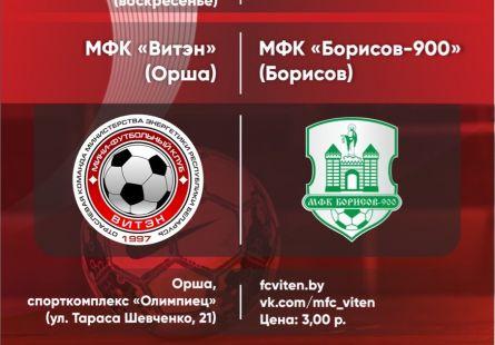 Новость МФК Витэн - Очередной матч и очередной соперник