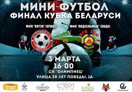 Новость МФК Витэн - Супер противостояние в финале кубка страны
