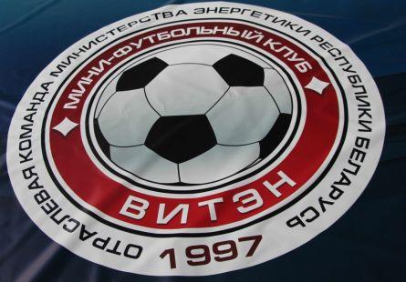 Новость МФК Витэн - Четверо молодых витэновцев вызваны в сборную страны