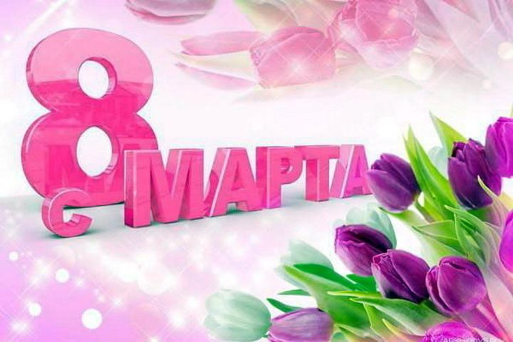 Новости МФК Витэн - С праздником, дорогие женщины!