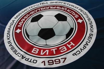 Новости МФК Витэн - Юноши начинают с победы