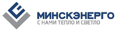 Партнёр МФК Витэн - Минскэнерго