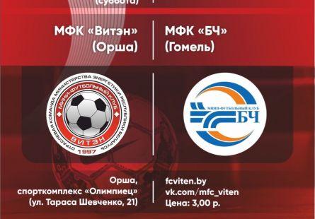 Новость МФК Витэн - Топ матч в Орше