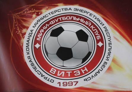 Новость МФК Витэн - Новый сезон начнется 11 сентября матчем за Суперкубок