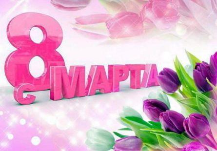 Новость МФК Витэн - С праздником, дорогие женщины!
