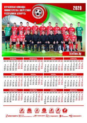Атрибутика МФК Витэн - Календарь 2020