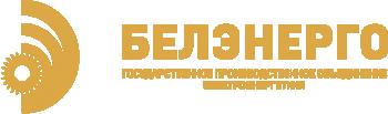Партнёр МФК Витэн - Белэнерго