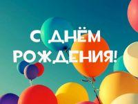 Сегодня именинник  - Александр Белый!